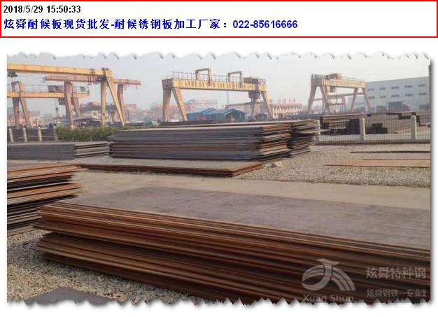 Q345NH耐候板厂家