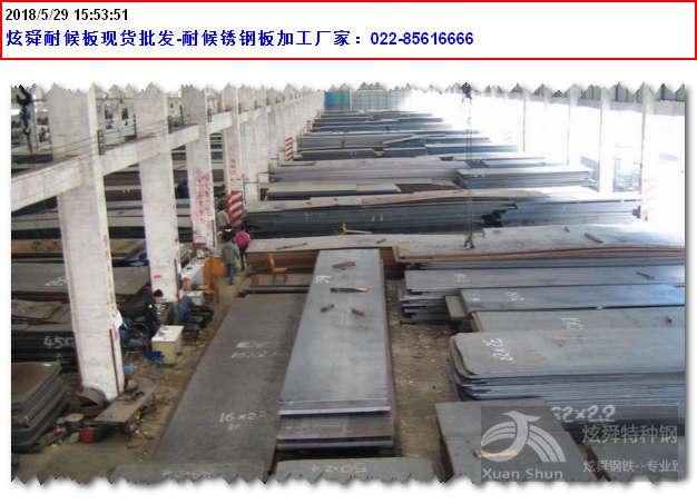 Q345NH耐候板加工