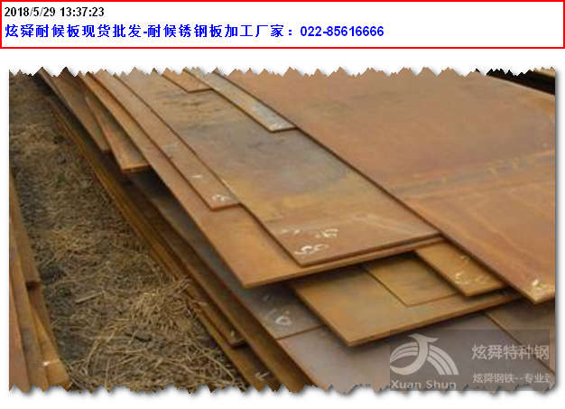 Q235NH耐候板哪里有卖的