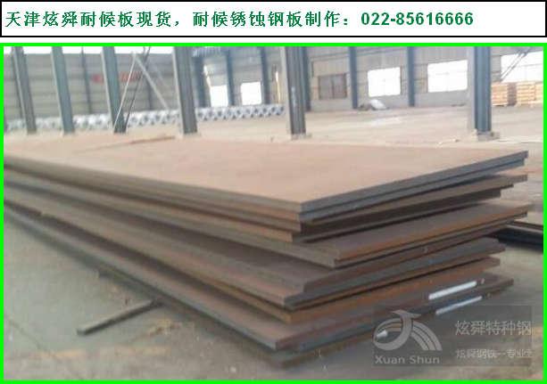 Q235NH耐候板加工