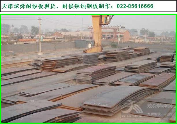 Q235NH耐候板尺寸
