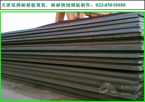 Q355NH耐候板厂家